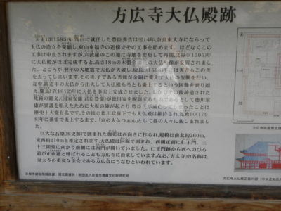 Kyouto Houkoji daibutsuato