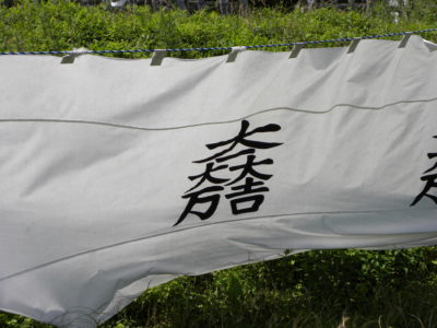 Ishida Mitsunari Sekigawahra Sasaoyama honjin Flag