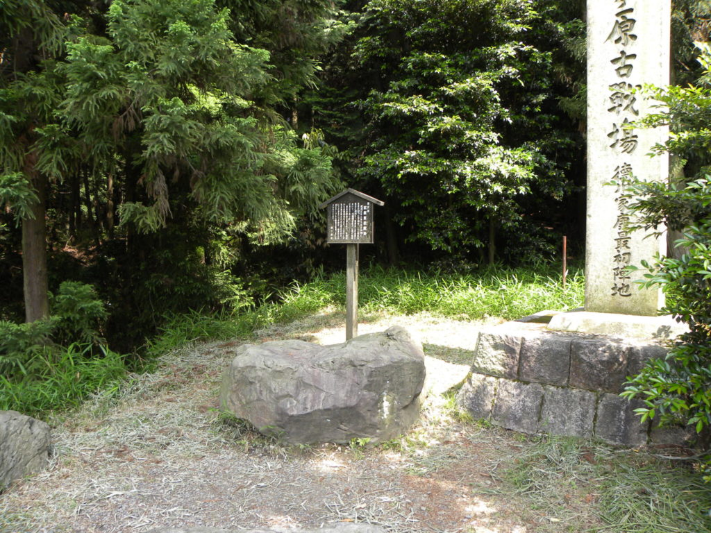 Tokugawa Ieyasu Shekigahawa First Honjin stone
