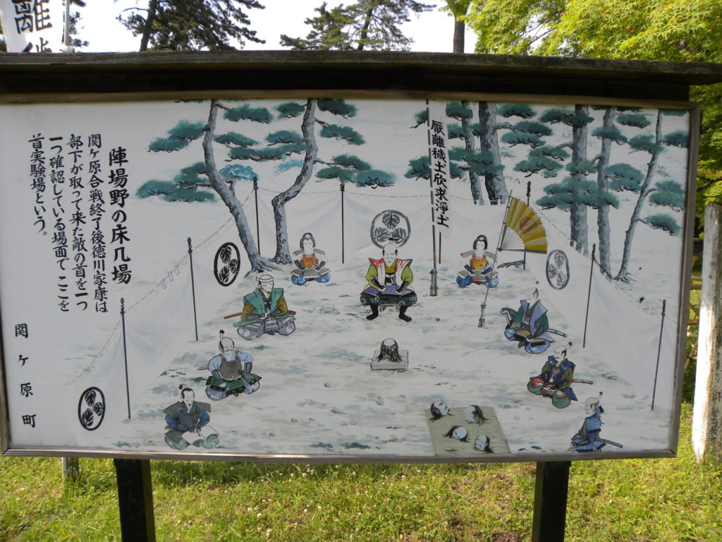 Tokugawa Ieyasu Shekigahawa final Honjin