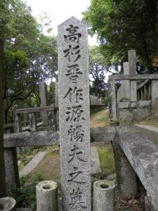 Tasugi Shinsaku tomb