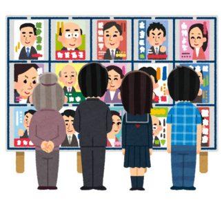 市町長約45%、町村議選約25%が無投票選の原因は