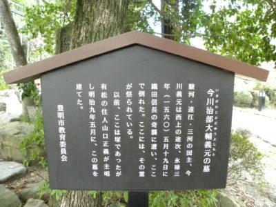 海道一の弓取りと呼ばれた『今川義元』 果たして義元は凡将だったのか