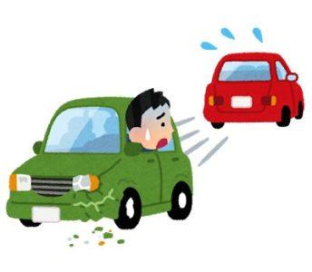自動車事故の被害者になった時、甚だ感じた矛盾